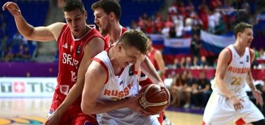 Ставки на матч Россия – Сербия, прогноз на баскетбол 15.09.2017